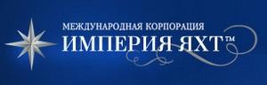Стенд компании  Империя яхт  – лучший стенд выставки  KIBS-2011