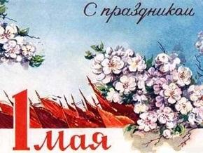 В Украине празднуют День международной солидарности трудящихся