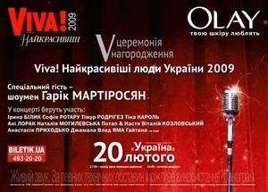 Viva!  Самые Красивые Люди Украины 2009