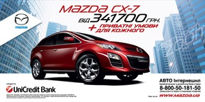 Індивідуальні пропозиції від Mazda!