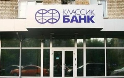 НБУ визнав Классикбанк неплатоспроможним