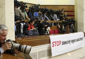 Депутат: Закон о клевете не был отменен юридически
