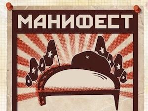 Украинцев призывают провести один день на диване