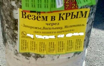 В Кременчуге запретили рекламу отдыха в Крыму