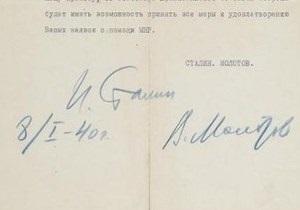 На аукцион выставлено письмо Сталина