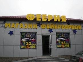 Открытие нового магазина фейерверков «Феерия»