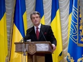 Ющенко: Мы переживаем нелегкие времена, но великие и знаковые