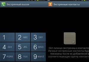 Samsung Galaxy Note - В Galaxy Note II отыскали уязвимость