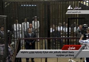 Мубарака приговорили к пожизненному сроку