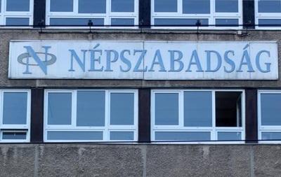 В Венгрии закрыли крупнейшую оппозиционную газету