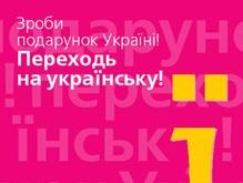 Ющенко поручил Кабмину создать орган по вопросам языковой политики