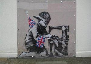 Исчезнувшее граффити Бэнкси продадут на аукционе