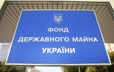 ФДМУ опублікував графік приватизації