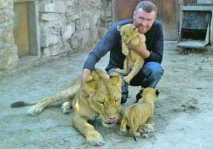 В Запорожской области владелец частного мини-зоопарка будет жить в клетке со своими львами