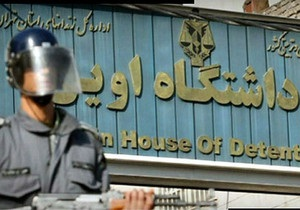 Иранские депутаты назвали грозную тюрьму гостиницей