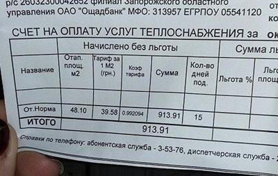 Українцям стали приходити перші  шок  -платежі