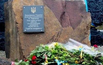 В Торецке разбили памятный знак освободителям города