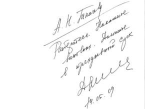Медведев отреагировал на комментарий в своем ЖЖ
