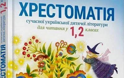 Гриневич показала новую Хрестоматию для школьников