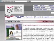 Ответы на тестовые задания скоро появятся в интернете