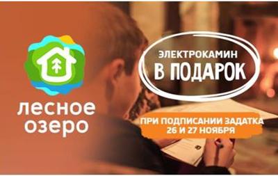 Компания Evrodim ждет всех 26 и 27 ноября в коттеджном городке  Лесное Озеро , у нас  День открытых дверей
