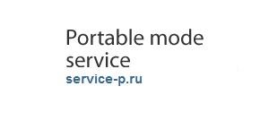 Обновление ценовой политики в сервисном центре  Portable Mode