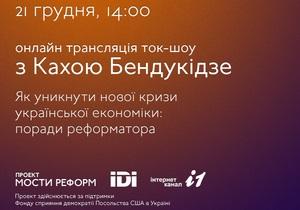 Мосты реформ: Трансляция телемоста с Кахой Бендукидзе