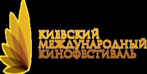 II Киевский Международный кинофестиваль