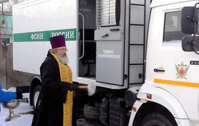 У Москві з явилися освячені автозаки