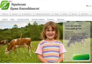 Фонд Пинчука запускает онлайн-проект под названием Украинская биржа благотворительности