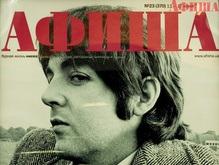 Журнал Афиша будет выходить в Крыму