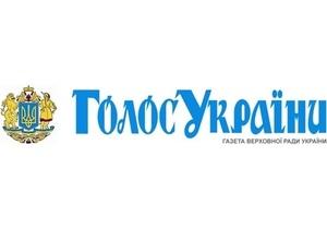 ПР: БЮТ пытался захватить типографию газеты Голос Украины