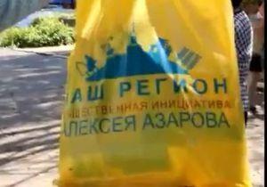 В Славянске от имени сына Азарова ветеранам раздавали пакеты с просроченными консервами - СМИ