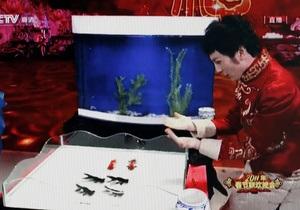 Китайские защитники природы осудили фокус с танцующими рыбками