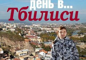 10 вещей, которые нужно знать о Тбилиси