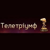 Визначено переможців Національної телевізійної премії «Телетріумф-2010»