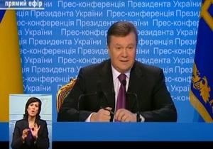 Янукович завершил итоговую пресс-конференцию