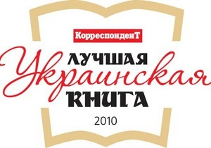 Корреспондент назвал победителей конкурса Лучшая украинская книга-2010