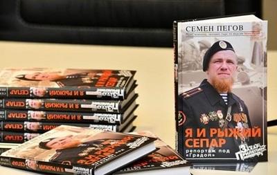 У ДНР видали книгу про Моторолу