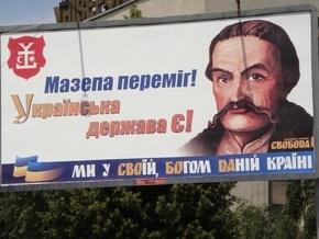 Полтавская Батьківщина считает установление памятника Мазепе советской практикой