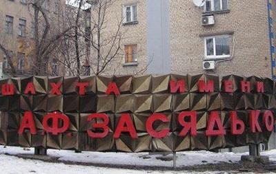 Із шахти Засядька в Донецьку підняли всіх гірників
