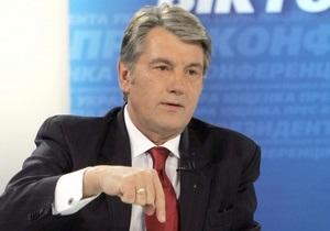 Ющенко: Треть бюджетных средств используется не по назначению