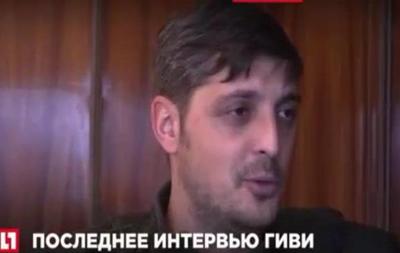 Интервью Гиви: видео