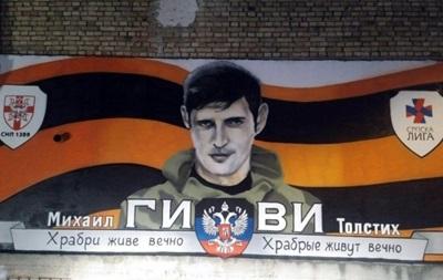 У Сербії намалювали графіті з Гіві