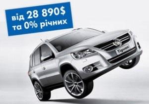 0% годовых на Volkswagen Tiguan от автоцентра  Автотрейдинг