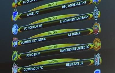 Ліга Європи: Усі пари 1/8 фіналу