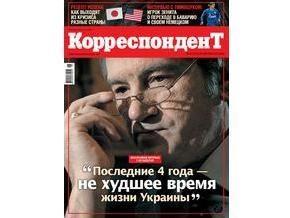 Фотогалерея: Эксклюзивный Ющенко