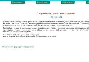 Лавринович, давай до свидания: Хакеры взломали один из сайтов Минюста Украины