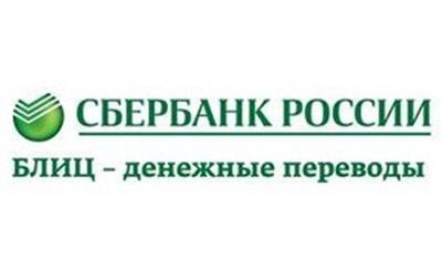 АО «СБЕРБАНК РОССИИ» объявляет о проведении акции «Соверши перевод – выиграй перелет»
