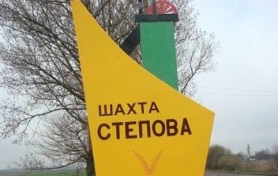 Шахта  Степова  відновила роботу після аварії